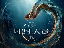 《日月人鱼》国际版海报