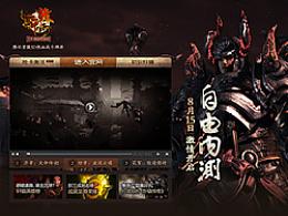 游戏官网作品整理-轩辕传奇2010年内测官网