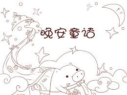 晚安童话(绘本线稿)