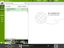 QQ音乐界面(仿)