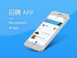 招聘app
