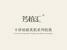 芳植汇-十珍祛痘美肌系列包装