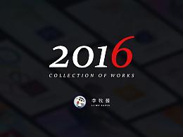 跟一波节奏,2016笔记本/杂件作品合集