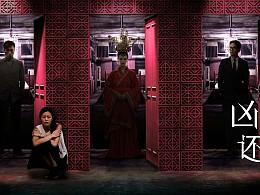 电影《凶手还未睡》先导海报+红门版海报
