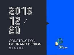 2016品牌设计集合