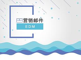 互联网金融EDM