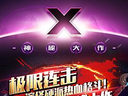 H5游戏广告预览图
