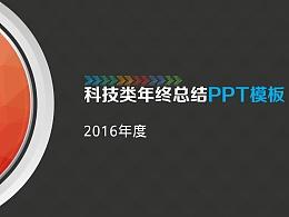 可编辑微立体质感图表合集01-科技类年终总结PPT模板