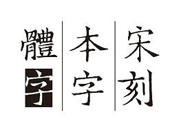 字悦宋刻本字体