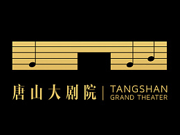 唐山大剧院