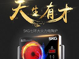 SKG 电陶炉 详情页