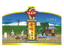 食用油包装设计——油工坊