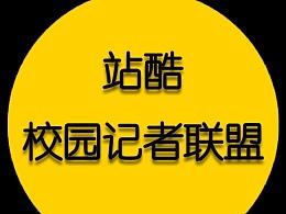 天津师范大学站酷小记者团