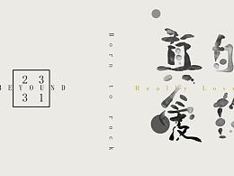 音乐CD设计。真的爱你。纪念我最爱的黄家驹。