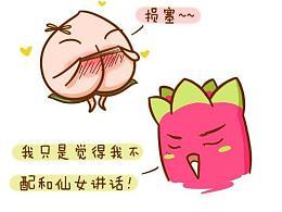 碧云小桃子系列漫画——夸奖