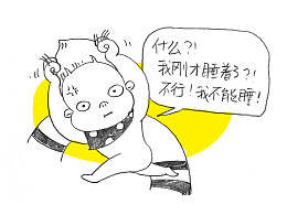 ROCK BABY【睡觉篇】