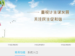 计生委的网站