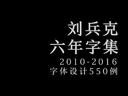 刘兵克六年字集-字体设计550例