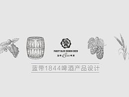 蓝带1844啤酒产品设计