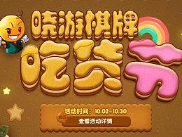 食品卡通 游戏banner 字体临摹