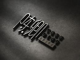 陈卿音影工作室字标设计