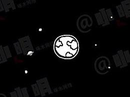 小明系列漫画末日篇——末日表白