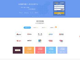 公司官网改版设计自媒体营销平台-软文