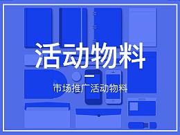 原创-活动物料/线下活动地推活动/海报/易拉宝/DM单