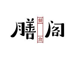 品牌字体设计| 贰拾叁