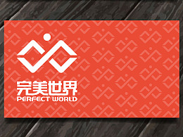 完美世界LOGO全方案设计