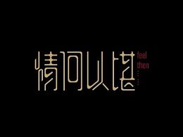 易军龙dē字体设计第一扎[SINLONG.CN]