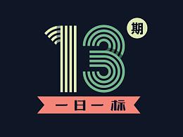 一日一标 JianDesign 013期(关于标志和字体的故事)