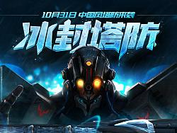 2015~16年 游戏专题页面设计