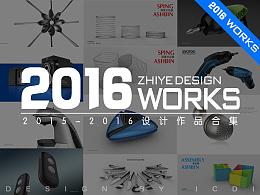 2016年设计作品合集