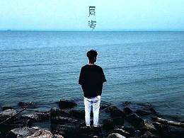 《深圳 · 后海》