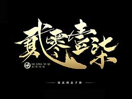 鸿-书法(新年主题)