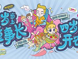 凯德广场-商业插画-教育娱乐篇
