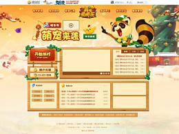 消消乐官网