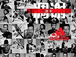 adidas:与罗斯一起,#决不凋谢# 品牌营销