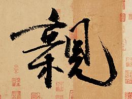 原创作品:书法练习曲-NO.2号