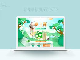 天猫京东母婴孕产电商网页设计专题页日常页