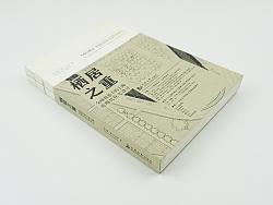 原创书籍设计:正式出版物《栖居之重》