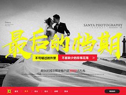 婚纱摄影网站网页首页店铺设计