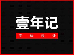字体设计壹年记