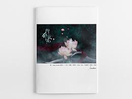合成古风海报:抑郁致死  【附教程】