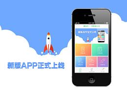 手机深圳通惠出行APP UI