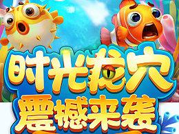 夏日 游戏 banner 字体 临摹
