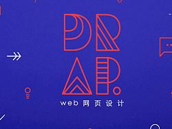 一组简约网页设计