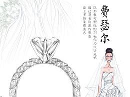 【梵尼洛芙珠宝洛可可女王系列】Feather 设计灵感:羽毛-求婚钻戒 婚戒设计