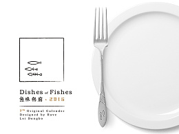 【鱼味无穷】2016年小台历创作 - Dishes of Fishes